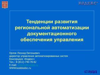 Тенденции развития региональной автоматизации документационного обеспечения управления