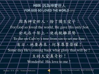 H606 因為神愛世人 FOR GOD SO LOVED THE WORLD  (1/ 1 )