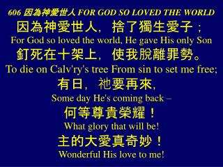 606  因為神愛世人 FOR GOD SO LOVED THE WORLD