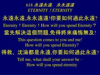 618  永遠永遠,永永遠遠  ETERNITY!ETERNITY