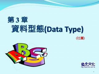 第  3 章   資料型態 (Data Type)