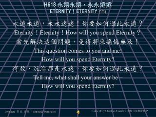H618 永遠永遠,永永遠遠  ETERNITY!ETERNITY (1/4)