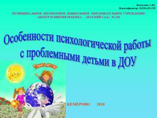 Копылова А.Ю. Идентификатор: №228-632-530
