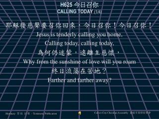 H625  今日召你 CALLING TODAY  (1/4)