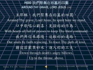 H680 我們聚集在祢墓的四圍  AROUND THY GRAVE, LORD JESUS (1/4)