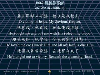 H662 ????? VICTORY IN JESUS (1/1)