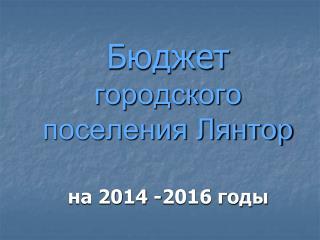 Бюджет  городского поселения Лянтор