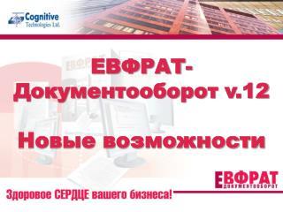 ЕВФРАТ-Документооборот  v.12 Новые возможности