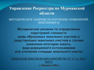 Управление Росреестра по Мурманской области