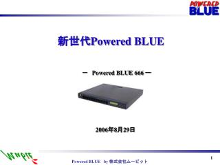 新世代 Powered BLUE