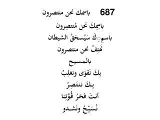 باسمك نحن منتصرون 687