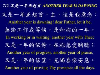 712  又是一年正起首 ANOTHER YEAR IS DAWNING