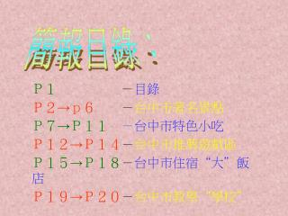 P1                     - 目錄 P2→p6         - 台中市著名景點 P7→P11 -台中市特色小吃 P12→P14 - 台中市推薦遊戲區