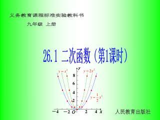 26.1  二次函数(第 1 课时)