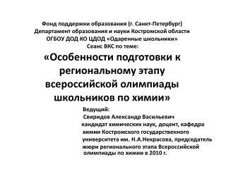 Ведущий:      Свиридов Александр Васильевич