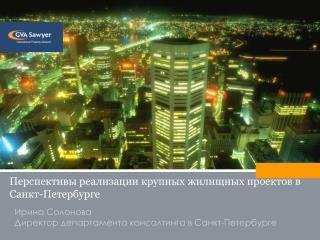 Ирина Солонова  Директор департамента консалтинга в Санкт-Петербурге