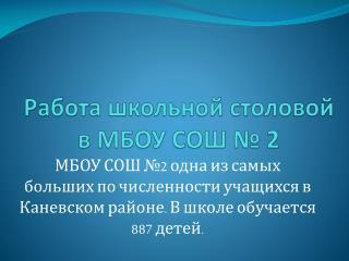 Работа школьной столовой в МБОУ СОШ № 2