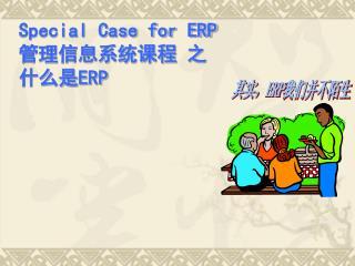 Special Case for ERP 管理信息系统课程 之 什么是 ERP