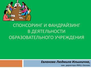 Спонсоринг  и  фандрайзинг в деятельности образовательного учреждения
