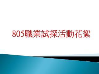 805 職業試探活動花絮