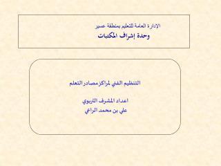 التنظيم الفني لمراكز مصادر التعلم اعداد المشرف التربوي  علي بن محمد الراعي