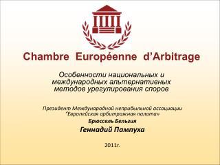 Chambre  Européenne  d'Arbitrage