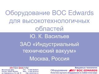 Оборудование  BOC Edwards  для высокотехнологичных областей