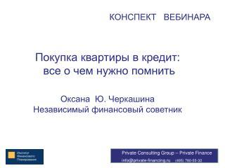 Покупка квартиры в кредит:  все о чем нужно помнить Оксана  Ю. Черкашина