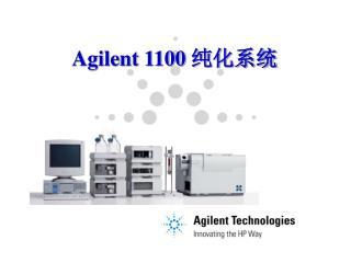 Agilent 1100  纯化系统