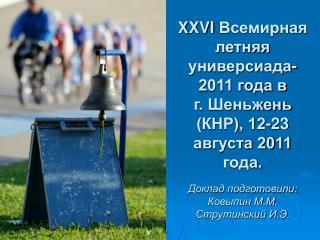 XXVI  Всемирная летняя универсиада-2011 года в  г. Шеньжень (КНР), 12-23 августа 2011 года.