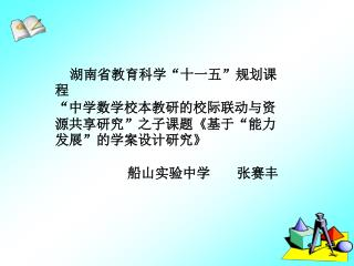 """湖南省教育科学""""十一五""""规划课程 """"中学数学校本教研的校际联动与资源共享研究""""之子课题 《 基于""""能力发展""""的学案设计研究 》 船山实验中学       张赛丰"""