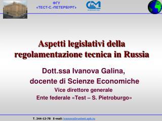 Aspetti legislativi della regolamentazione tecnica in Russia
