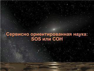 Сервисно ориентированная наука: SOS или СОН