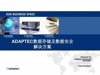 ADAPTEC 数据存储及数据安全解决方案
