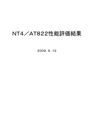 NT4/AT822性能評価結果