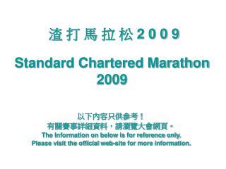 Standard Chartered Marathon 200 9