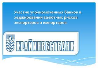 Участие уполномоченных банков в хеджировании валютных рисков экспортеров и импортеров