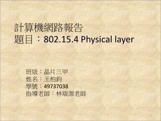 計算機網路報告 題目: 802.15.4 Physical layer