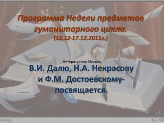 Программа Недели предметов гуманитарного цикла. (12.12-17.12.2011г.)