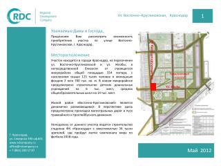 Ул.  Восточно – Кругликовская ,   Краснодар