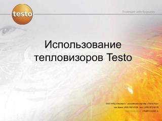 Использование тепловизоров Testo