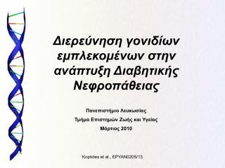 Διερεύνηση γονιδίων εμπλεκομένων στην ανάπτυξη Διαβητικής Νεφροπάθειας Πανεπιστήμιο Λευκωσίας