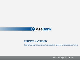 18-19  декабря 2012, Киев