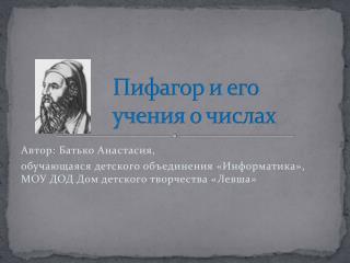 Пифагор и его учения о числах