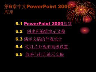 第 6 章中文 PowerPoint 2000 应用