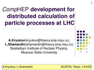 Comp HEP  development for distributed calculation of particle processes at LHC
