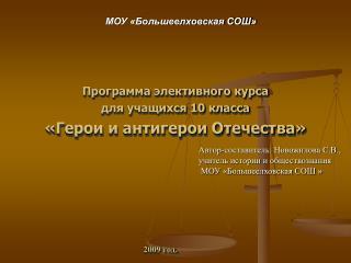 МОУ «Большеелховская СОШ»