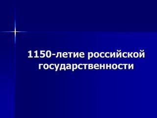 1150- летие  российской государственности