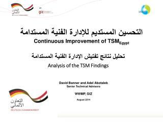 ??????? ???????? ??????? ?????? ????????? Continuous Improvement of  TSM Egypt