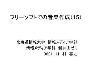 フリーソフトでの音楽作成( 15 )